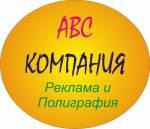 ABC-Компания