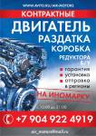 «Air-Motors» - бу ДВС и КПП в Нижнем-Новгороде.