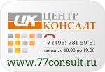 Бизнес-Консалтинг, а также бухгалтерский услуги надежно