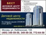 """ООО """"БЕСТ-Деловой Центр Недвижимости"""""""