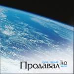 Продавал.ko - самый нескучный сайт объявлений