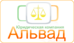 """Юридическая компания """"АЛЬВАД"""""""