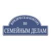Семейный юрист в москве. иски. жалобы. суды