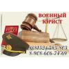 Военный юрист в мурманске. консультации. иски. жалобы