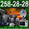 Ремонт телевизоров, пк, бытовой техники, антенны
